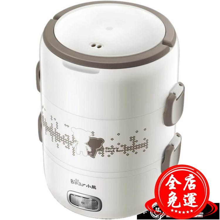 小熊電熱飯盒加熱飯盒可插電保溫可加熱三層蒸飯器上班族神器WD 免運
