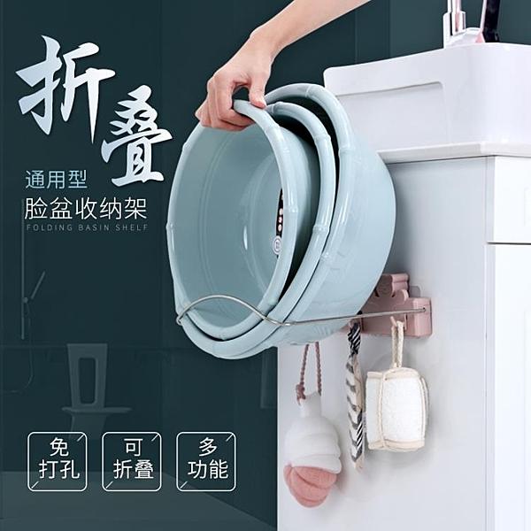 置物架 臉盆架壁掛衛生間浴室置物架盆子收納架洗手間免打孔放洗臉盆架子