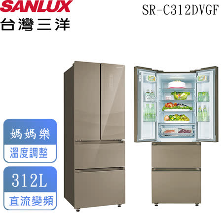 【台灣三洋SANLUX】 312 公升對開四門冰箱 SR-C312DVGF