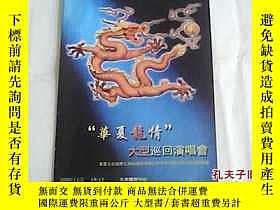 二手書博民逛書店節目單罕見華夏龍情大型巡迴演唱會 毛寧、韋唯 等演唱Y23537