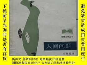 二手書博民逛書店罕見人間問題Y20509 (朝)姜敬愛著 人民文學出版社 出版1