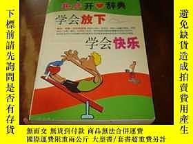 二手書博民逛書店學會放下罕見學會快樂Y25254 潤之 新疆人民出版社 出版20