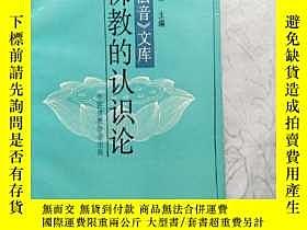 二手書博民逛書店罕見佛教的認識論Y28373 淨慧 主編 中國佛教協會 出版19