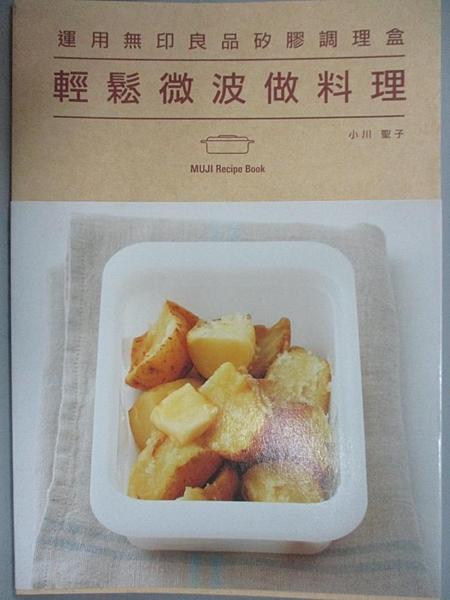 【書寶二手書T4/餐飲_JMH】輕鬆微波做料理:運用無印良品矽膠調理盒_小川聖子