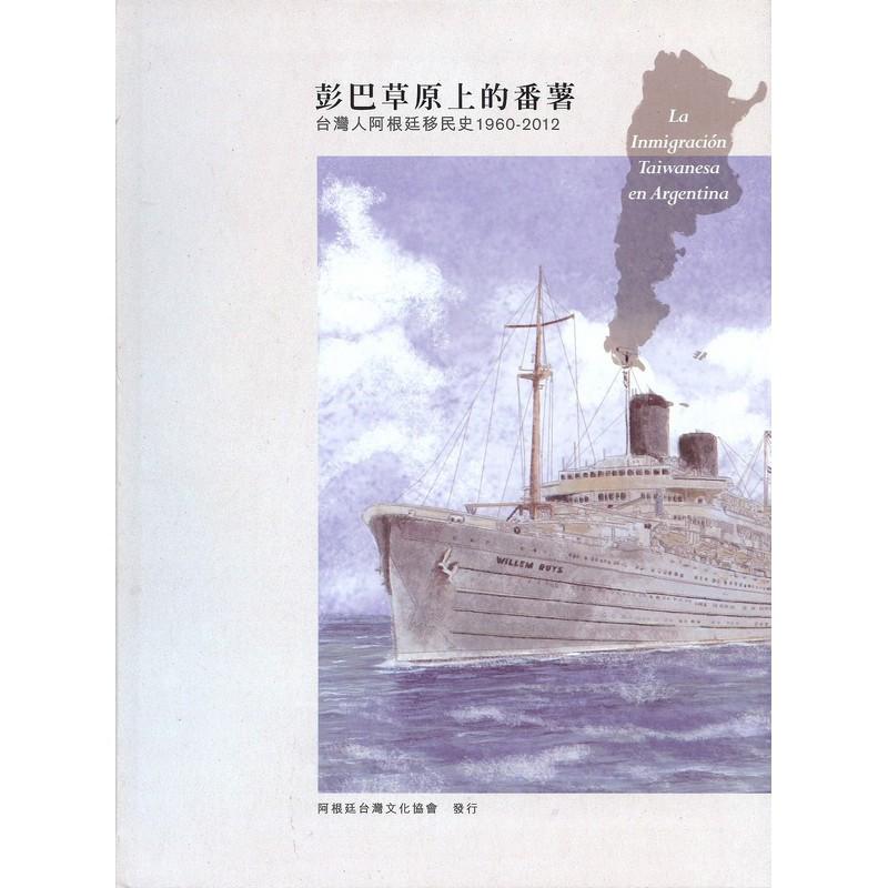 彭巴草原上的蕃薯:台灣人阿根廷移民史1960-2012