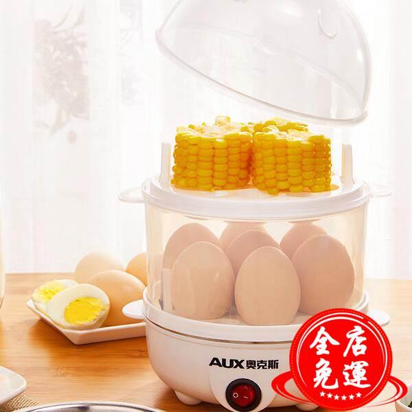 220V煮蛋器蒸蛋器自動斷電迷你煮雞蛋羹機小型家用早餐神器1人WD 免運