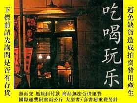 二手書博民逛書店罕見上海吃喝玩樂---082Y12980 樹棻,張錫昌編著 學林