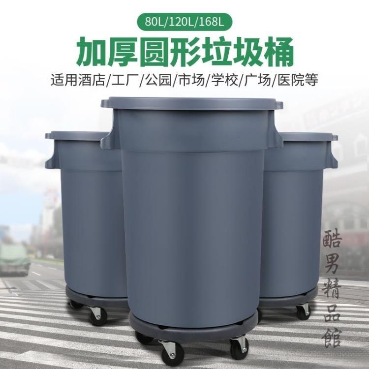 塑料環衛垃圾桶室外大號帶輪子儲物桶垃圾箱工業圓形戶外120 168L