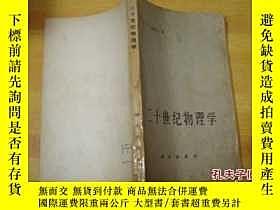 二手書博民逛書店罕見二十世紀物理學(館藏)Y5435 (美)V.F韋斯科夫 科學