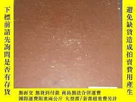 二手書博民逛書店罕見中國科學院1955年分析化學研究工作報告會會刊,1958年1