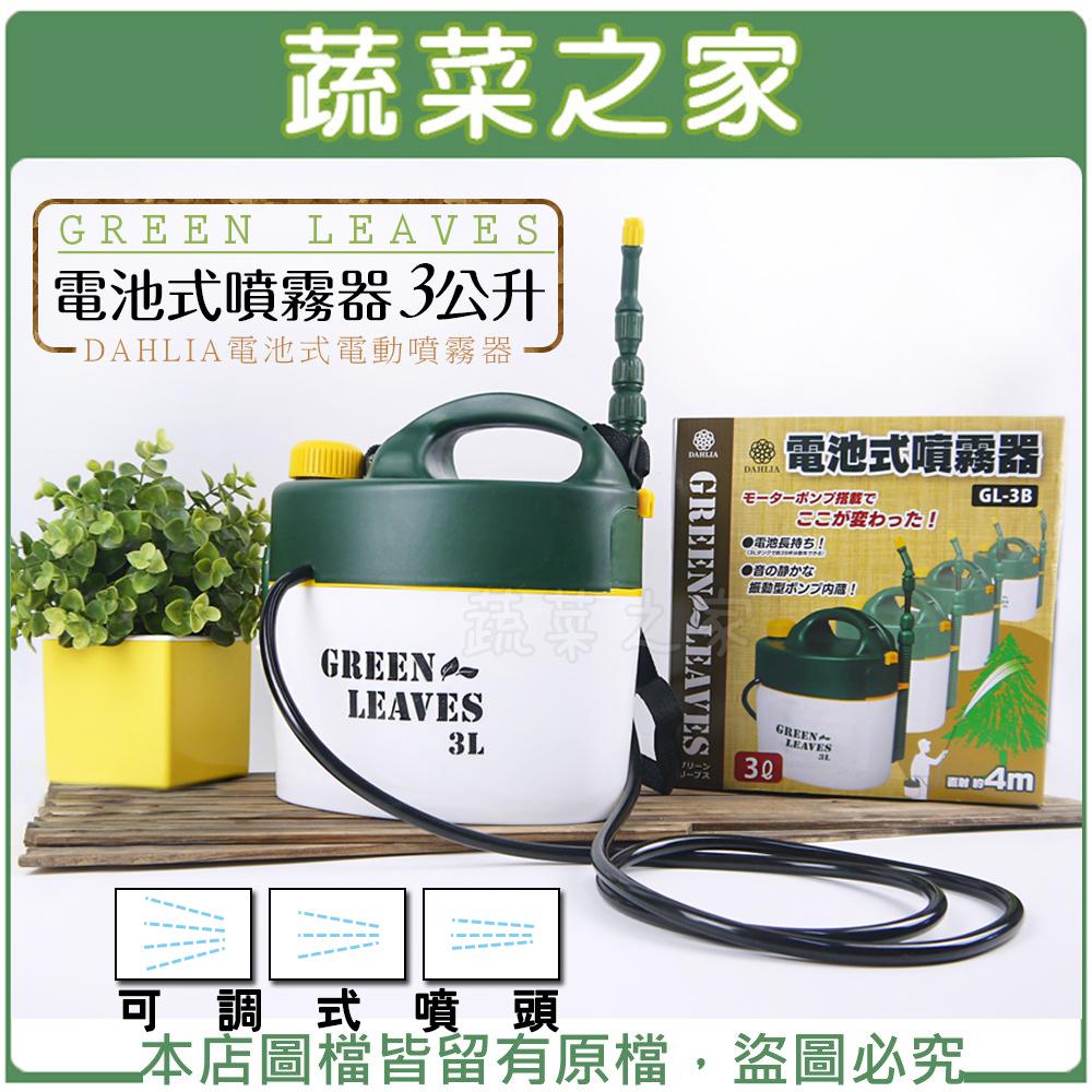 【蔬菜之家008-A22】GREEN LEAVES電池式噴霧器3公升(DAHLIA電池式電動噴霧器)