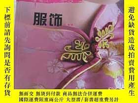 二手書博民逛書店中國文化系列叢書:中國文化罕見服飾【133】Y10970 華梅