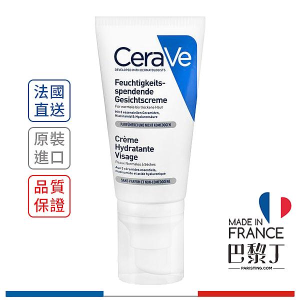 CeraVe 夜用修護保濕乳 52ml 法國原裝【巴黎丁】