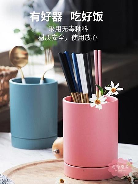 筷子盒 北歐筷子簍置物架籠家用創意收納盒架廚房筒瀝水快桶勺子餐具陶瓷【快速出貨】