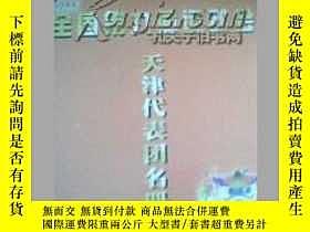 二手書博民逛書店全國第九屆運動會罕見天津代表團名冊Y19658 天津代表團 天津