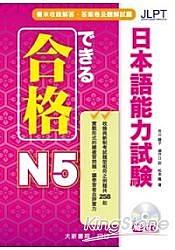 合格日本語能力試驗N5