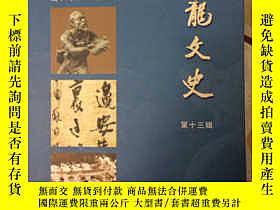 二手書博民逛書店罕見九龍文史第十三輯Y182281
