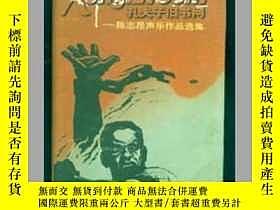 二手書博民逛書店罕見解放之歌--陳志昂聲樂作品選集 少見Y1298