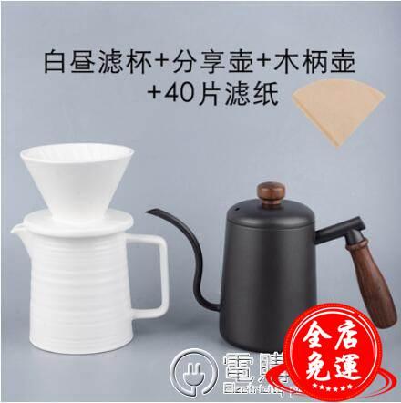 燁咖啡白晝黑夜 手沖咖啡壺套裝陶瓷過濾杯分享壺 免運