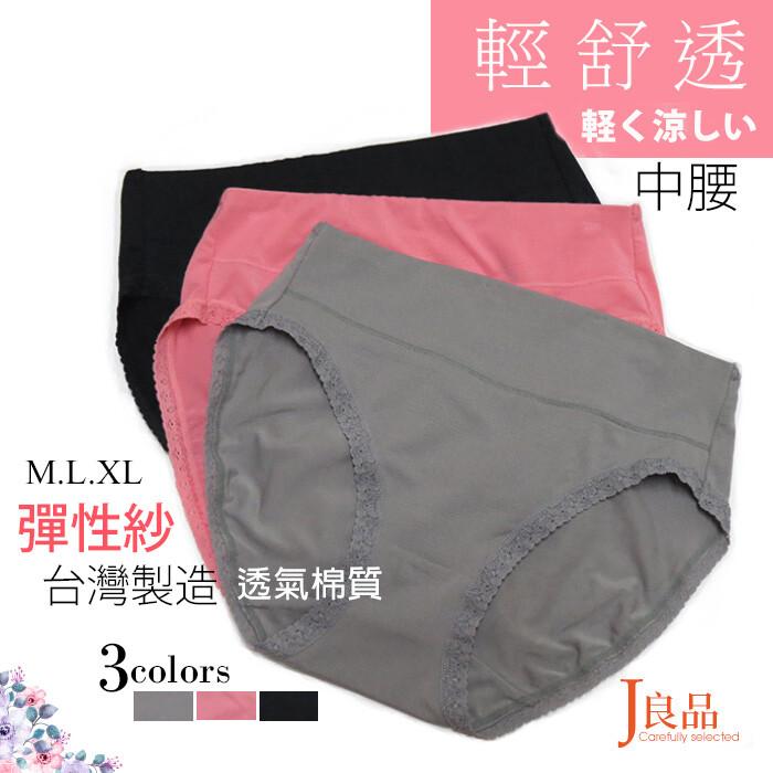 免運費 台灣製 涼感 透氣 輕薄 棉質 速乾 彈性紗 褲口舒適 極簡蕾絲 三色 中腰 三角 女內褲