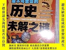 二手書博民逛書店罕見最不可思議的歷史未解之謎-學生版Y22983 中國書店 出版