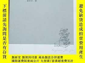 二手書博民逛書店罕見昂然之歌Y188785 袁業學 重慶大學出版社 出版2015