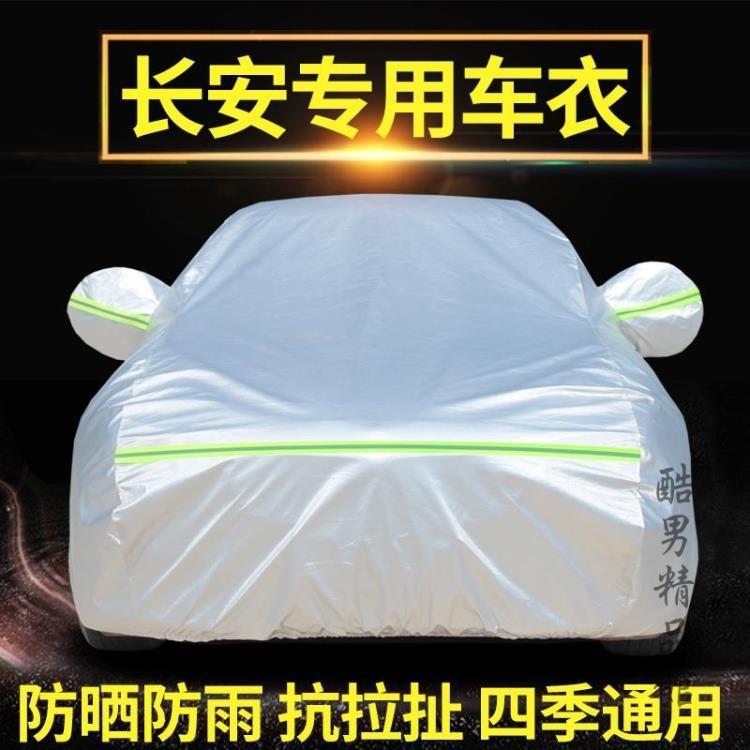 長安CS35 75 55逸動xt專用汽車衣車罩車套外罩防曬防雨隔熱厚遮陽CY