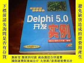 二手書博民逛書店DELPHI罕見5.0開發實例Y25254 清寒計算機工作室 機