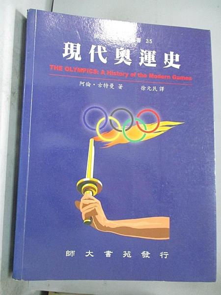 【書寶二手書T6/歷史_EQR】現代奧運史_阿倫古特曼
