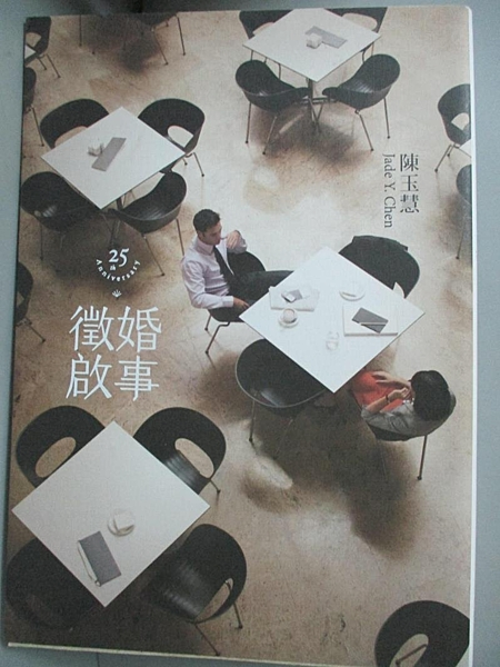 【書寶二手書T3/一般小說_A3E】徵婚啟事(二十五週年紀念版)_陳玉慧