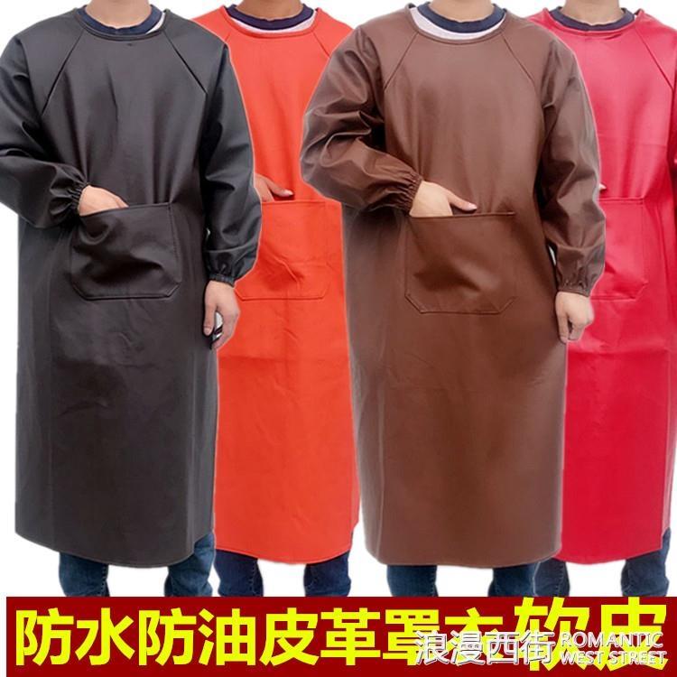 皮革防水防油圍裙成人反穿衣倒背衣長袖加大加厚工作服圍腰
