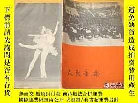 二手書博民逛書店罕見人民音樂(1957-11)Y5435 人民音樂編輯部 音樂