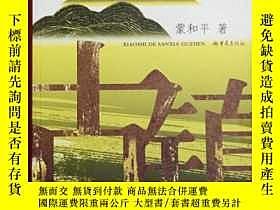 二手書博民逛書店罕見消失的三峽古鎮Y188785 蒙和平 重慶出版社 出版200