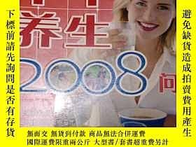 二手書博民逛書店罕見中年養生2008問Y22983 中國戲劇出版社 出版2008