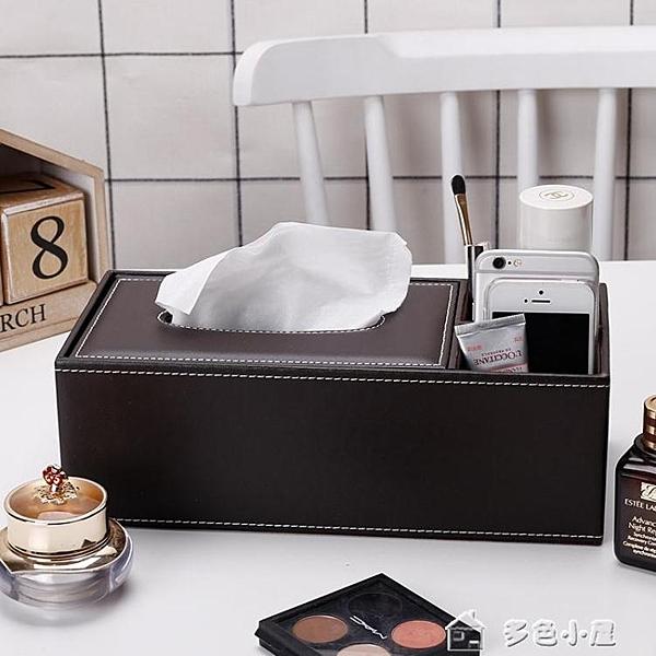皮革面紙盒多功能紙巾盒桌面遙控器收納盒歐式家用抽紙盒皮革客廳茶幾紙巾盒 多色小屋