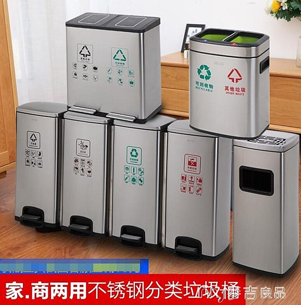 垃圾桶鑫緹樂分類垃圾桶家用環保不銹鋼腳踏式帶蓋雙三內桶戶外垃圾箱桶 麥吉良品YYS