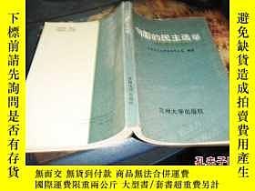 二手書博民逛書店罕見中國的民主選舉Y15408 甘肅省人大常委會研究室 蘭州大學