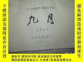 二手書博民逛書店九月罕見電影完成臺本Y168958 昆明電影製片廠 昆明電影製片