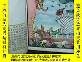 二手書博民逛書店罕見西遊漫記Y11391 張光宇 人美社 出版1958
