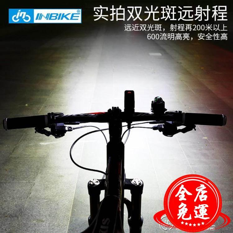 山地車自行車燈車前燈強光USB充電夜行手電筒單車騎行裝備 下殺優惠