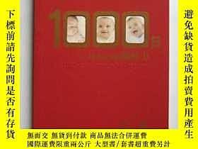 二手書博民逛書店罕見1000日——打造寶寶的抵抗力Y11162 多美滋金盾,媽媽