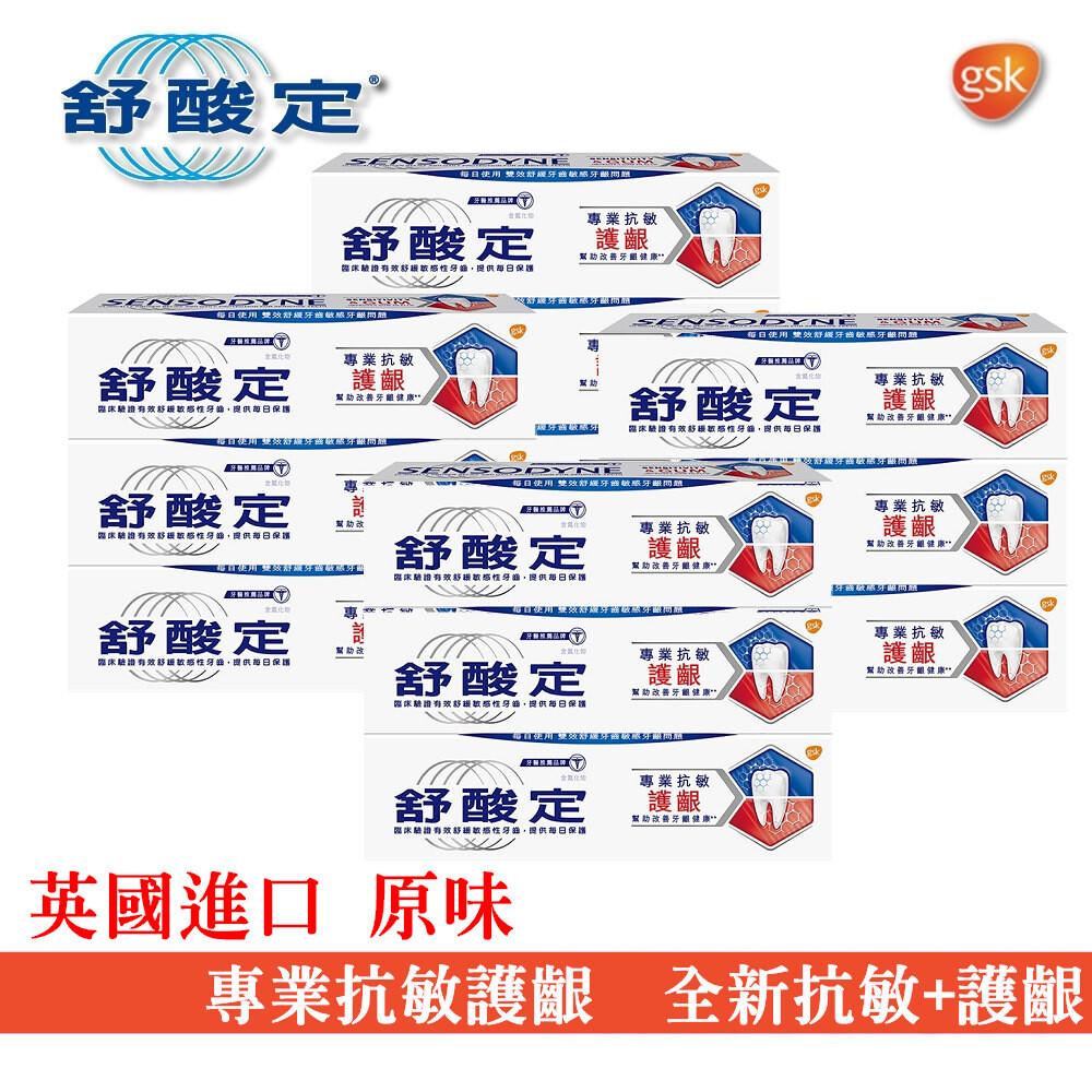 舒酸定 專業 抗敏 護齦 牙膏 100g 原味 12入gsk原廠授權 品質有保障