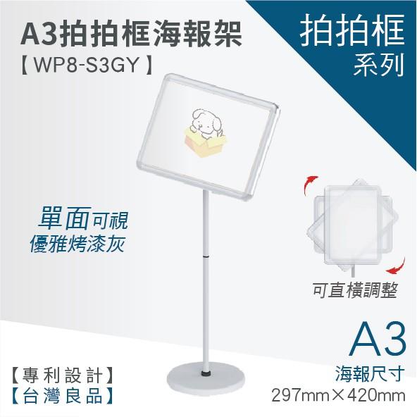 【A3拍拍框 (可掀式海報框) WP8-S3GY】廣告 海報 文宣 指引 指示 海報架 廣告牌 廣告架 文宣 展示板