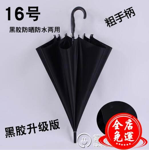 直桿長柄傘晴雨傘黑膠自動雙人大傘黑色 下殺優惠