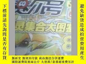 二手書博民逛書店罕見賽爾號精靈集合大圖鑑-8-官方第8版Y19658 上海淘網絡