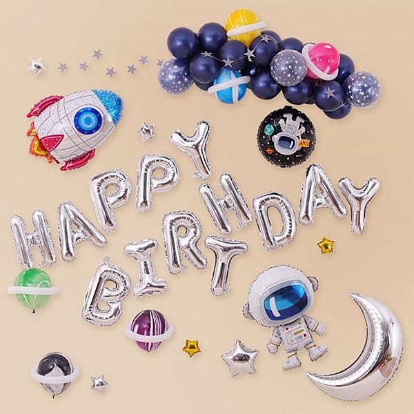 太空 航空夢 星球 生日快樂 氣球派對 超值套裝組 場地布置 兒童房 活動 派對 橘魔法 現貨 PARTY