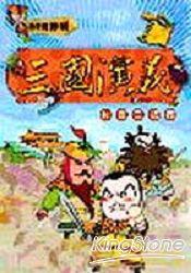 三國演義(1)桃園三結義 (附VCD)