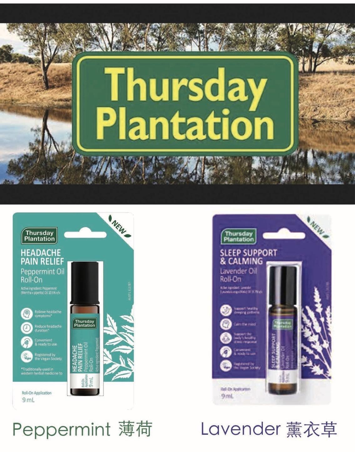 澳洲 Thursday Plantation 星期四農莊精油滾珠瓶 9ml