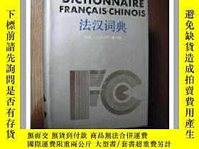 二手書博民逛書店罕見法漢詞典(精裝本)Y18482 法漢詞典》編寫組 上海譯文出