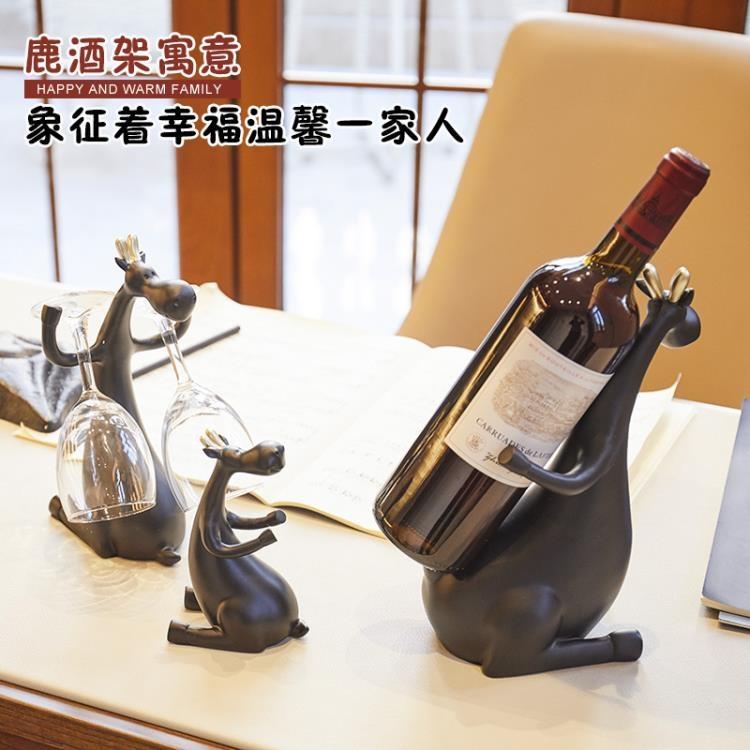 紅酒架擺件北歐創意家用現代紅酒櫃裝飾品展示架紅酒瓶葡萄酒杯架
